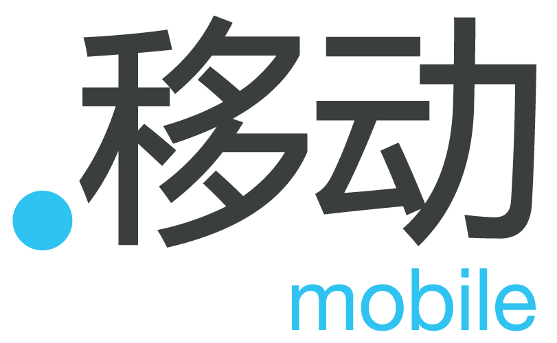 logo extension .移动 (mobile en chinois)